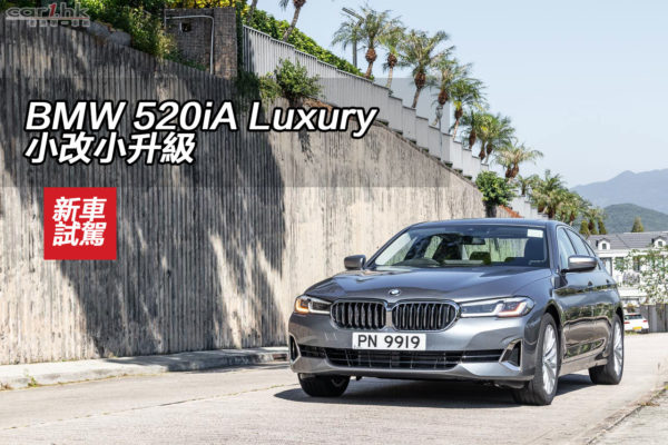 ios developer account:BMW 520iA Luxury 小改小升级